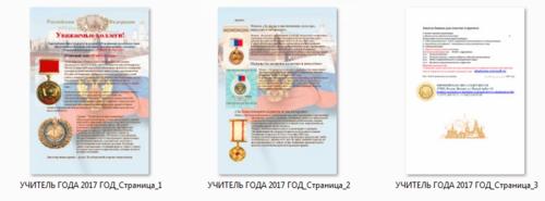 Учитель года России.png