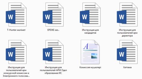 «Автоматизированная система отбора педагогического состава T-Hunter».png