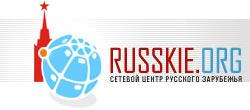 V-logo-russkie.org