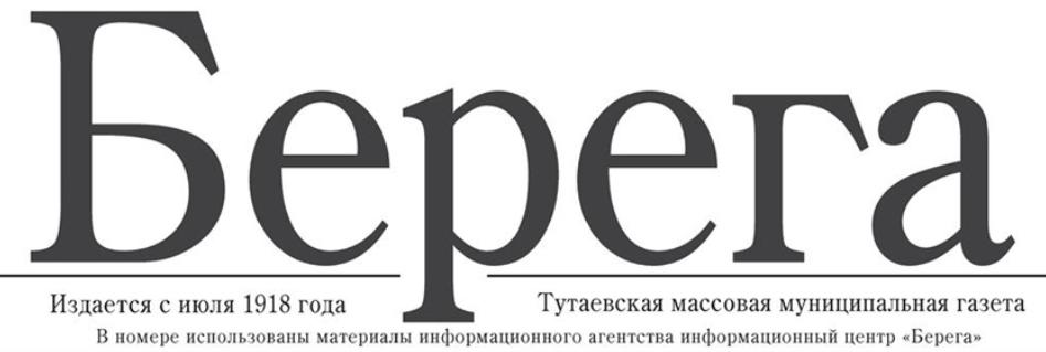 Тутаевская массовая муниципальная газета «Берега»