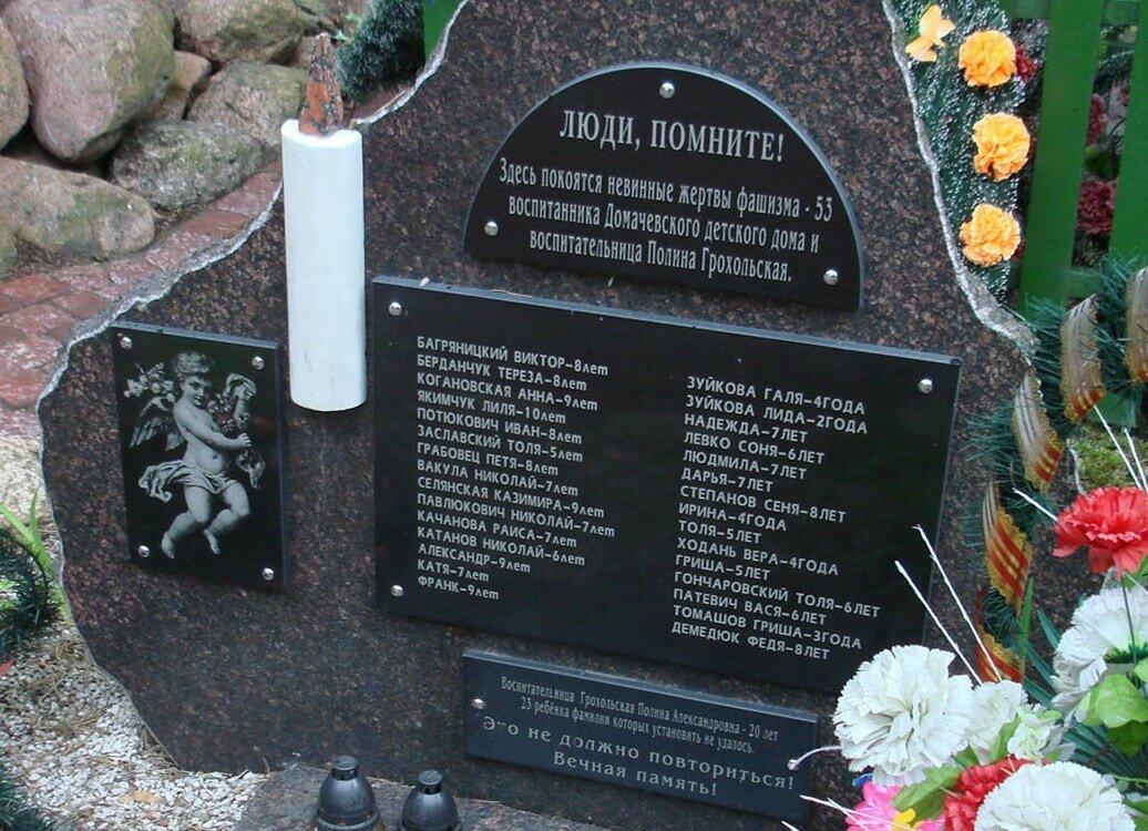 Трагедия в Домачево