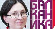 Балканика, сербский язык, курсы