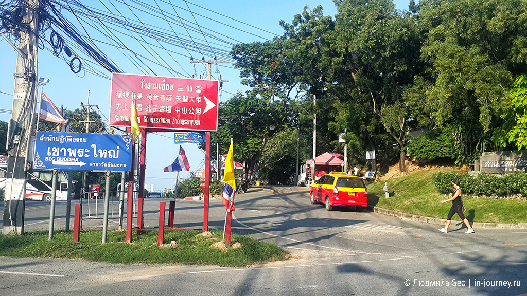 phra tamnak road