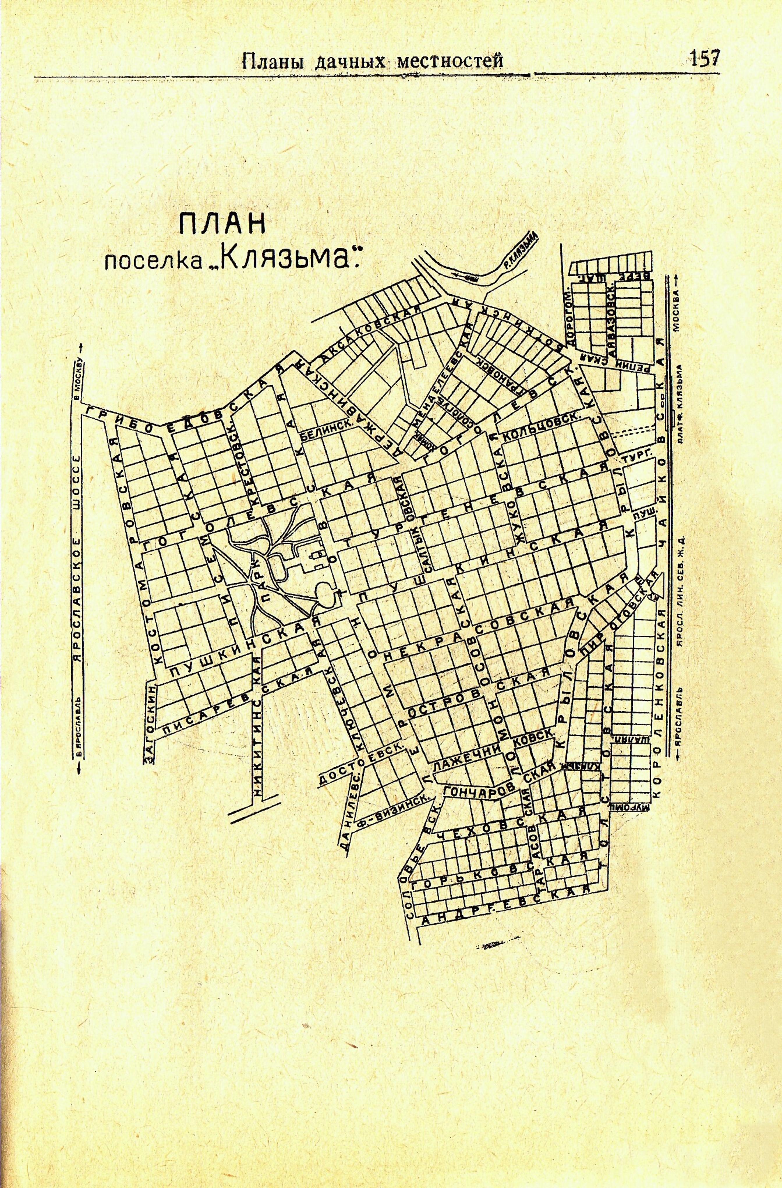 157. План поселка «Клязьма»