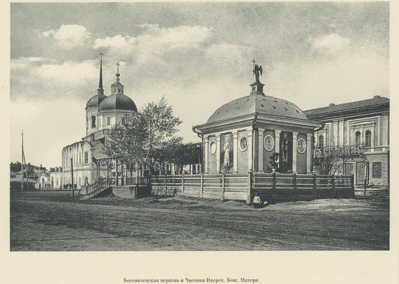 21. Богоявленская церковь и часовня Иверской Божией Матери