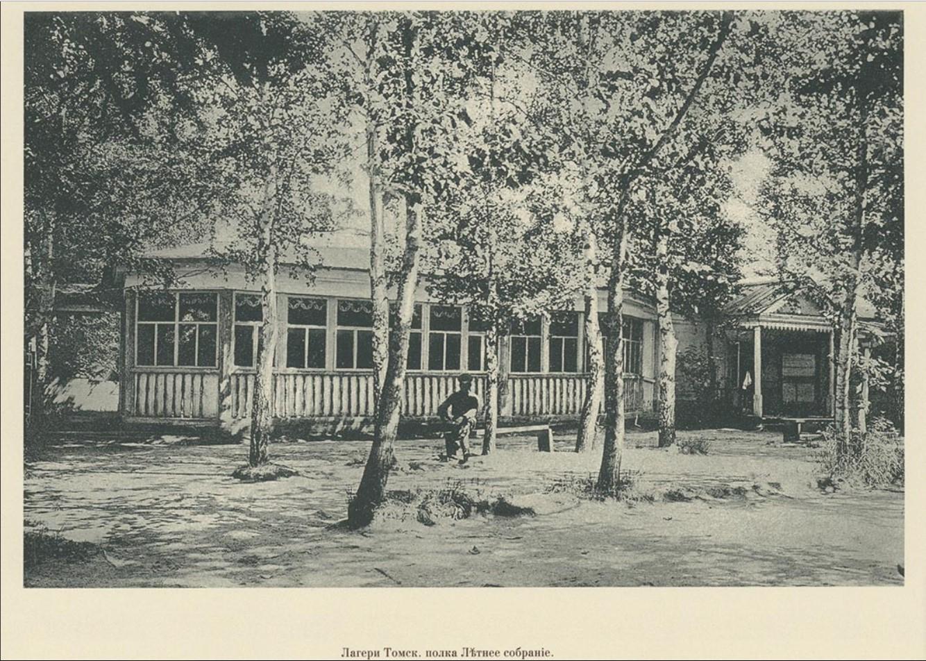 95. Лагери Томского полка. Летнее собрание