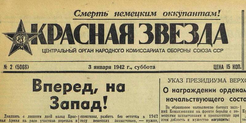 «Красная звезда», 3 января 1942 года