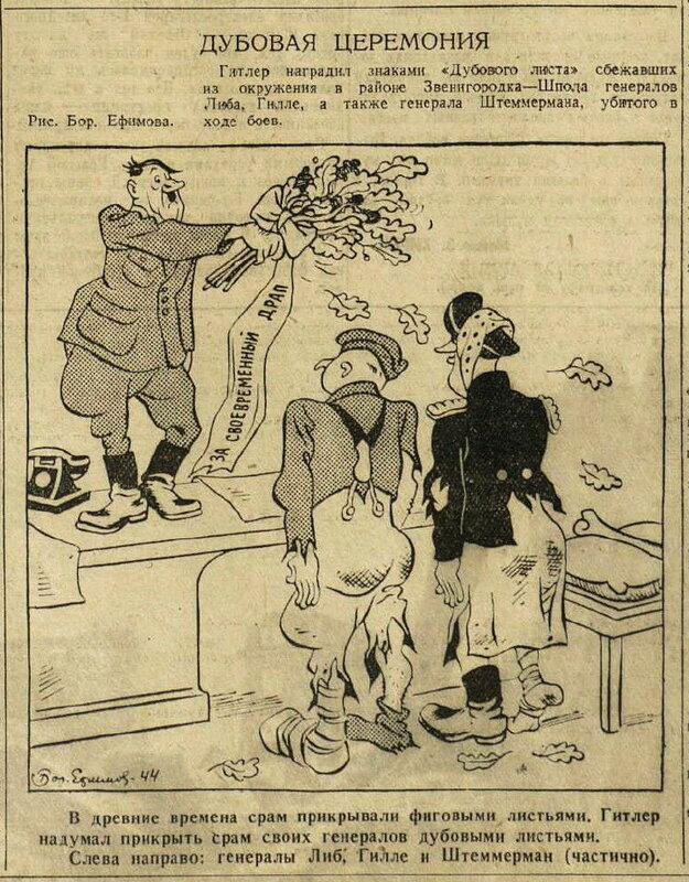 «Красная звезда», 24 февраля 1944 года