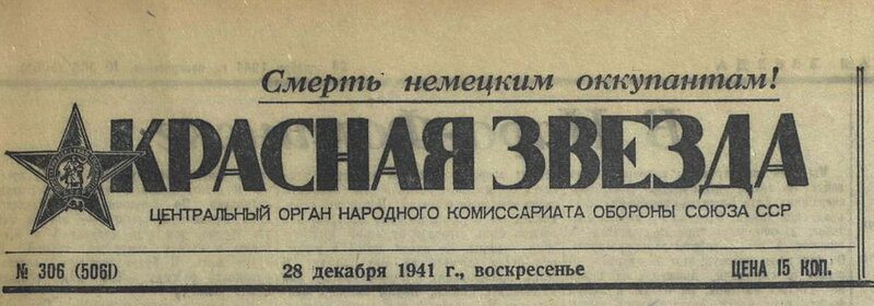 «Красная звезда», 28 декабря 1941 года