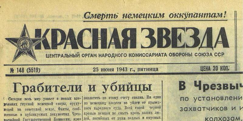 «Красная звезда», 25 июня 1943 года