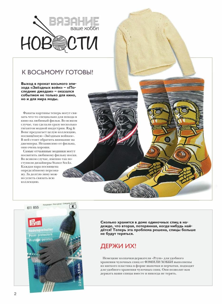 Журнал Вязание - ваше хобби. 2 - 2018 (2)