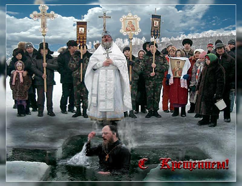 Открытки с Крещением Господним