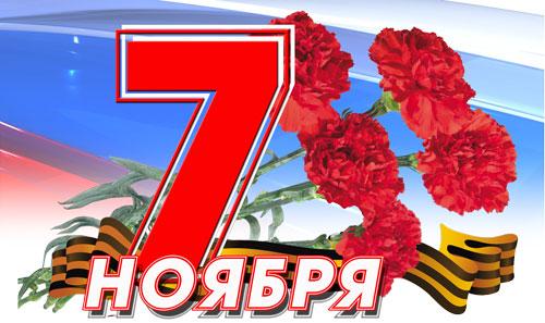 Открытка. С днем согласия и примирения! 7 ноября. Поздравляю! открытки фото рисунки картинки поздравления