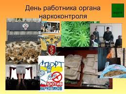 С Днем работника органов наркоконтроля!