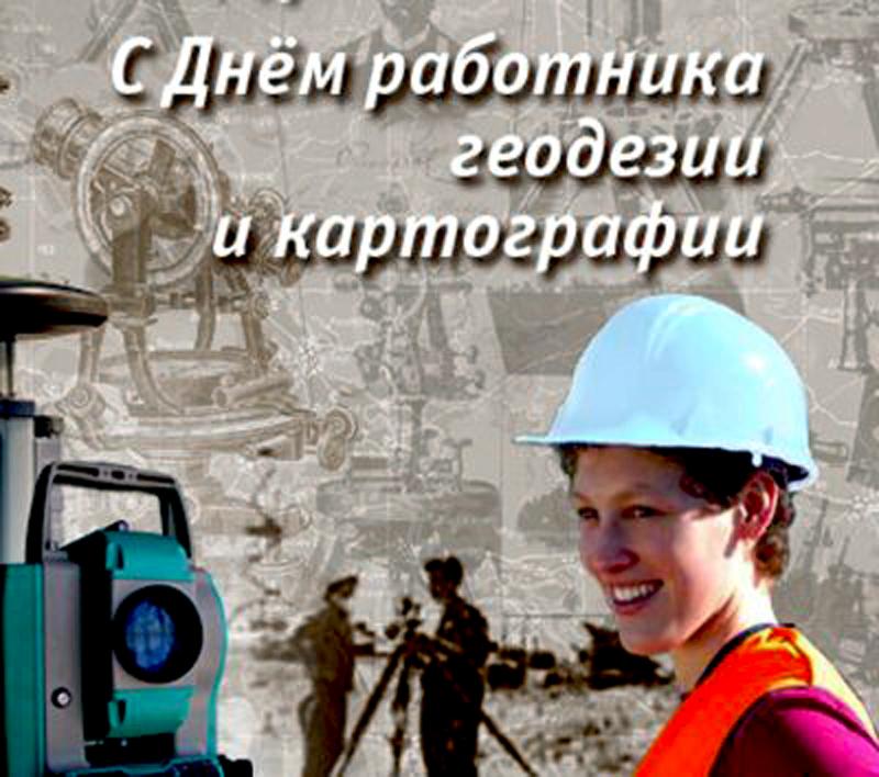 Открытки. День работников геодезии и картографии