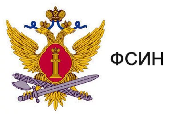 Открытки С Днем работников уголовно-исполнительной системы! ФСИН