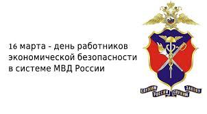 Открытки 16 марта. День образования подразделений экономической безопасности в системе МВД открытки фото рисунки картинки поздравления