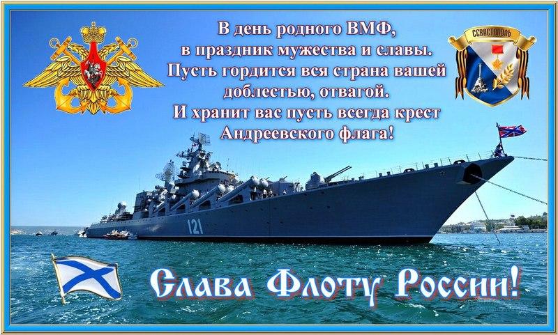 Картинки. День моряка-подводника. Поздравляем вас с праздником