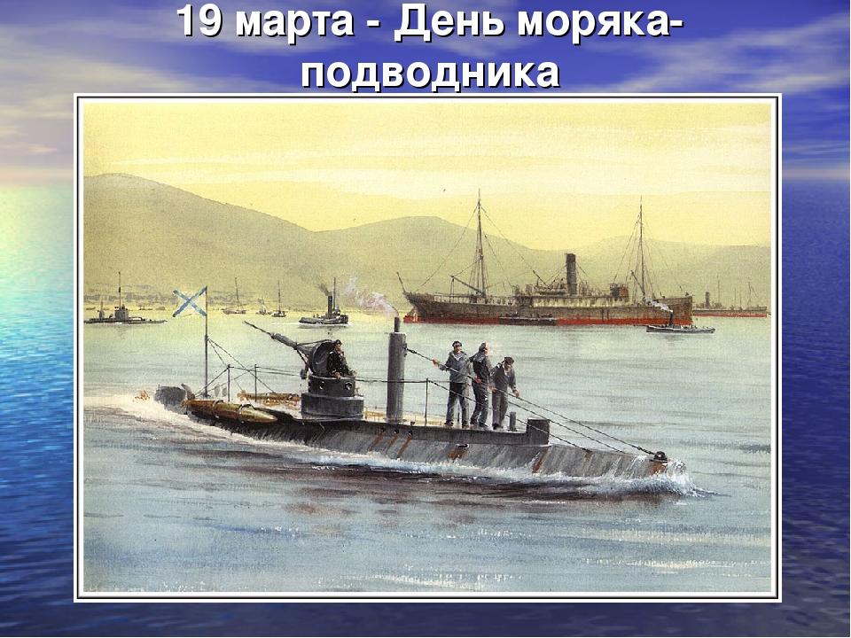 Картинки. День моряка-подводника открытки фото рисунки картинки поздравления
