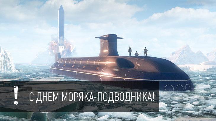 Картинки. С Днем моряка-подводника. С праздником открытки фото рисунки картинки поздравления