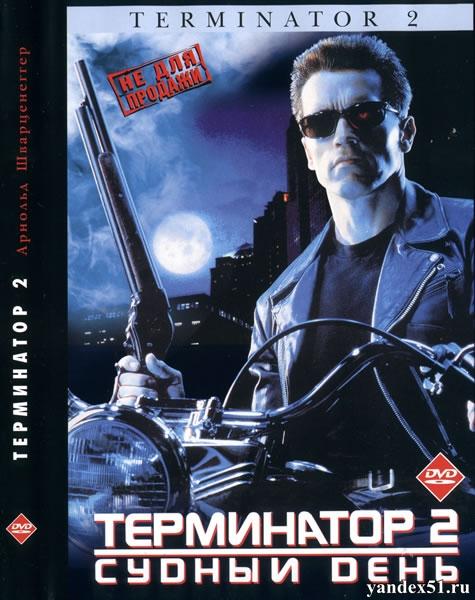 Терминатор 2: Судный день / Terminator 2: Judgment Day (1991/BDRip/HDRip/AVC/Режиссерская версия) + Специальная расширенная версия