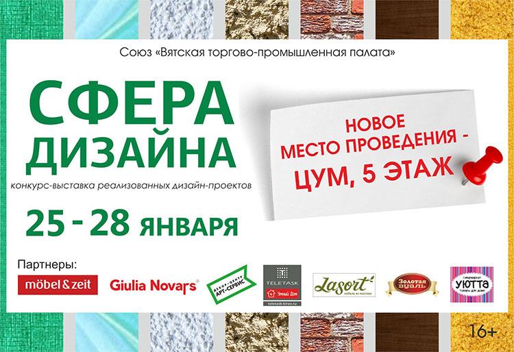 XI открытый конкурс реализованных дизайн-проектов интерьеров «СФЕРА ДИЗАЙНА» 25 — 28 января