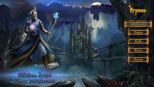 Тайны духов 7: Пятое королевство. Коллекционное издание | Spirits of Mystery 7: The Fifth Kingdom CE (Rus)