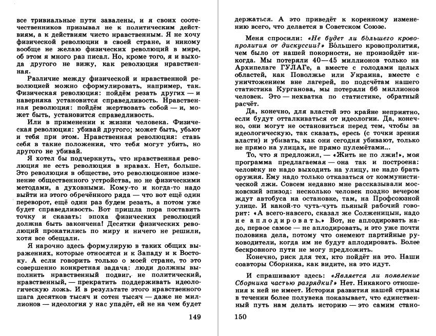 Пресс-конференция о сборнике «Из-под глыб» (16 ноября 1974)