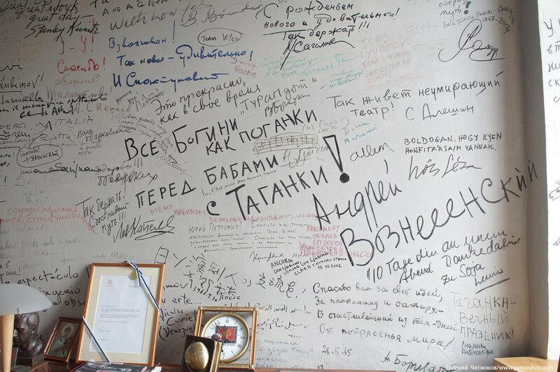 Театр на Таганке. кабинет Любимова. 24.08.17.04..jpg