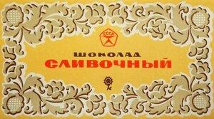 шоколад Сливочный