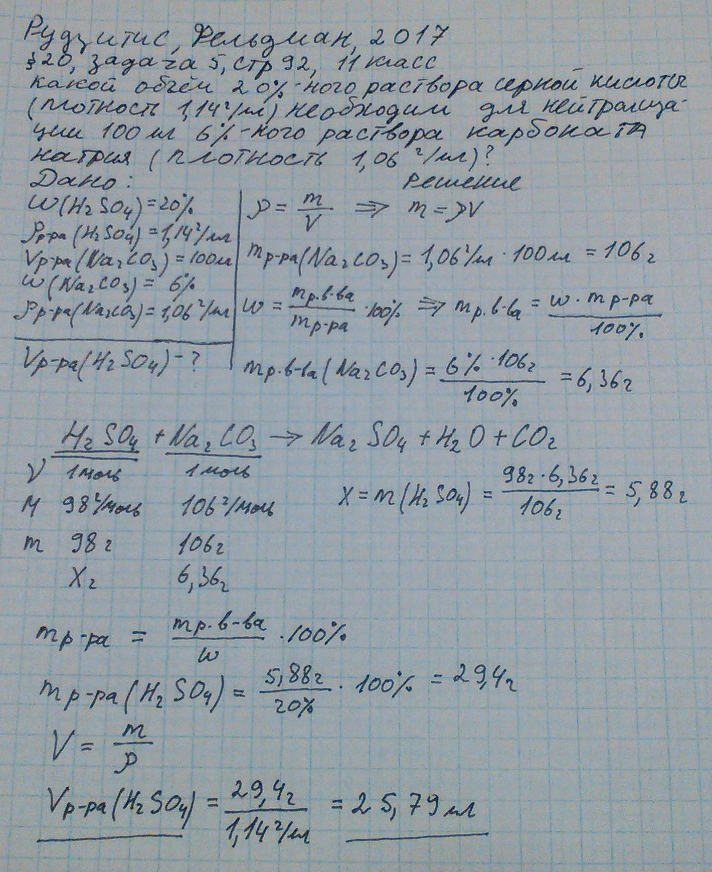 рудзитис задача 5 стр 92 химия 11 кл.jpg