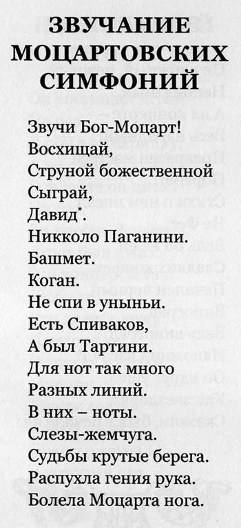 Романова МОЦАРТ 6 350.jpg