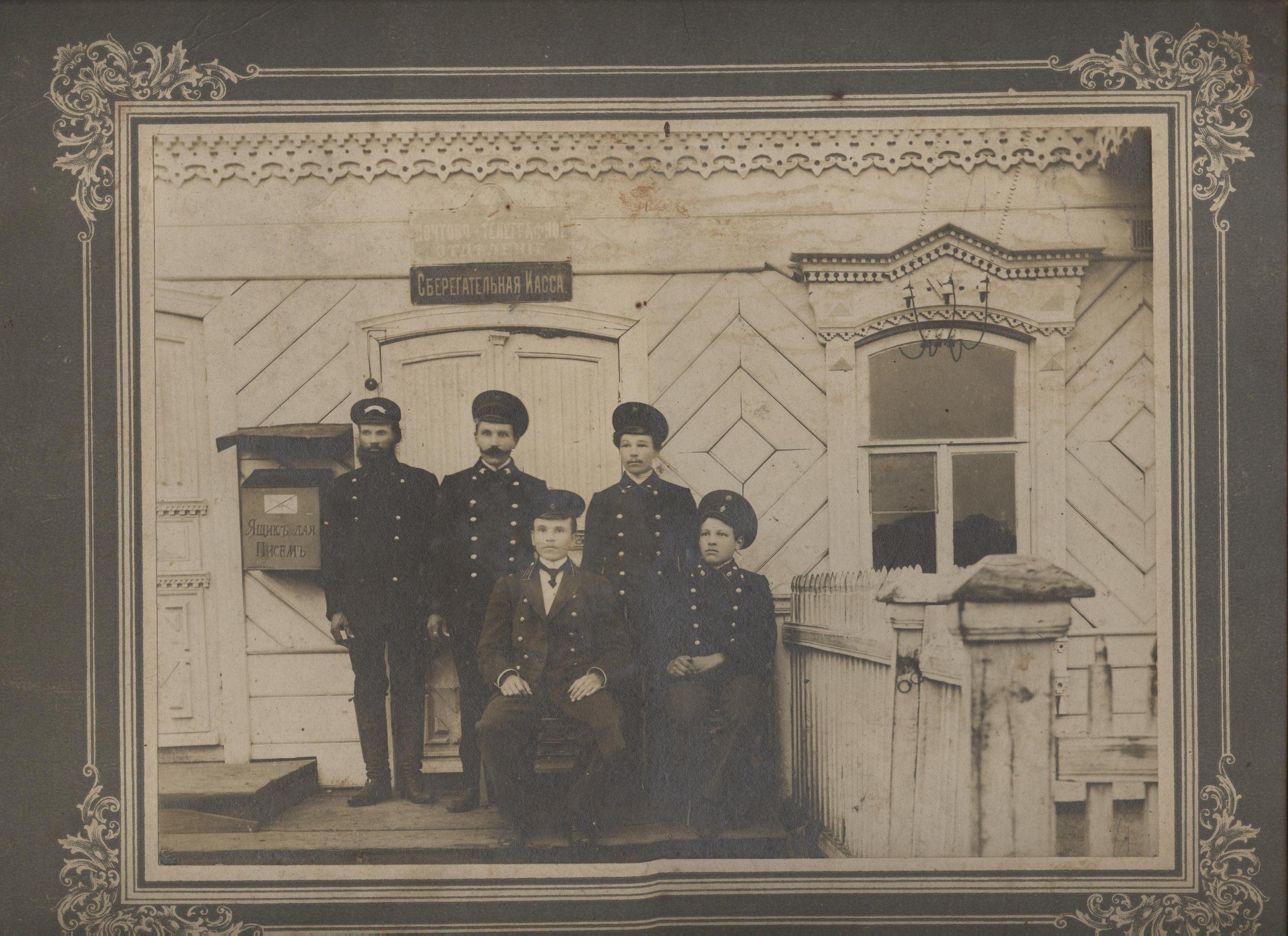 Почтово-телеграфное отделение