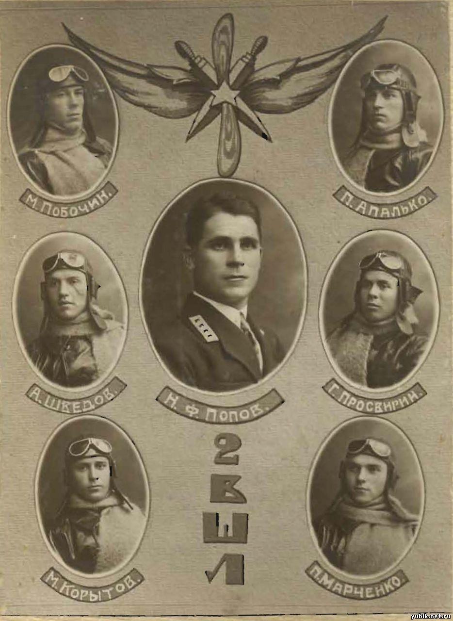 1929. Военлёты 23-го выпуска, окончившие обучение по линии Истребители. 24 мая