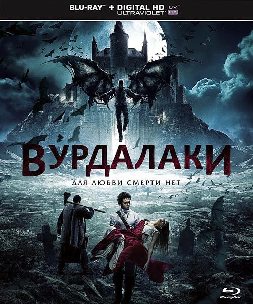 Вурдалаки (2017/BDRip/HDRip)