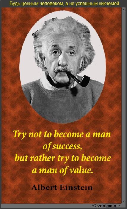 Будь ценным человеком, а не успешным никчемой, Альберт Эйнштейн, рамка,