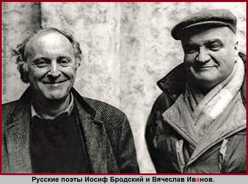 Русские поэты Иосиф Бродский и Вячеслав Иванов