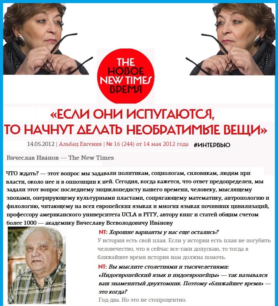 Иванов В.В. его интервью Евг. Альбац 14 мая 2012 г. Если они испугаются, то начнут делать необратимые вещи.(1а)