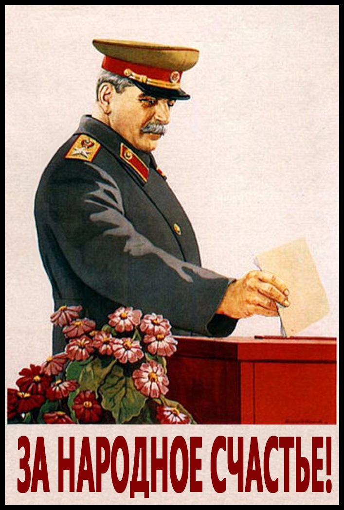 И.В. Сталин голосует за народное счастье.