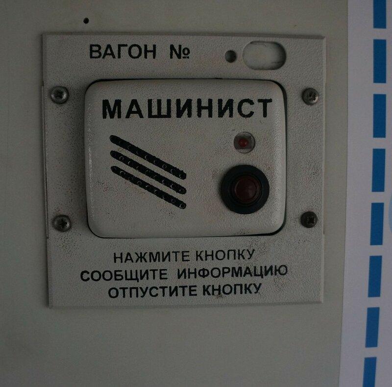 Аппаратура связи пассажир-машинист ЭД4МК
