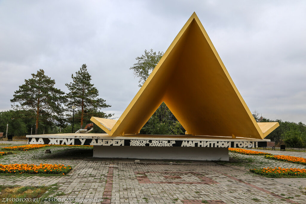 Магнитогорск - город, который объединил Европу и Азию