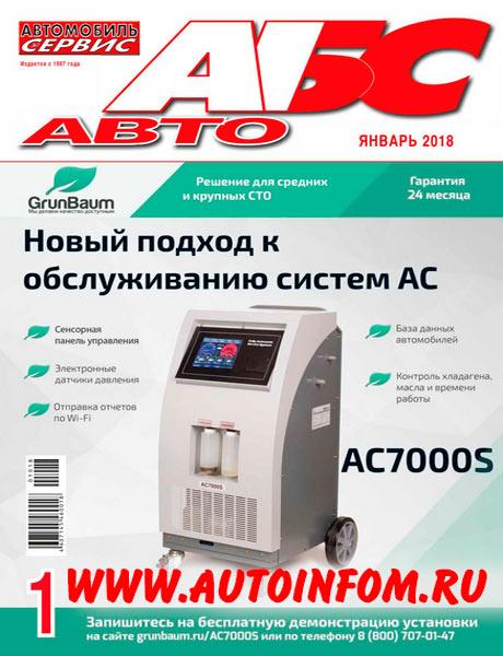 Журнал «Автомобиль и Сервис» №1 (январь 2018)
