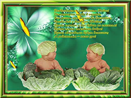 Поздравления с днем рождения близнецам мальчикам родителям