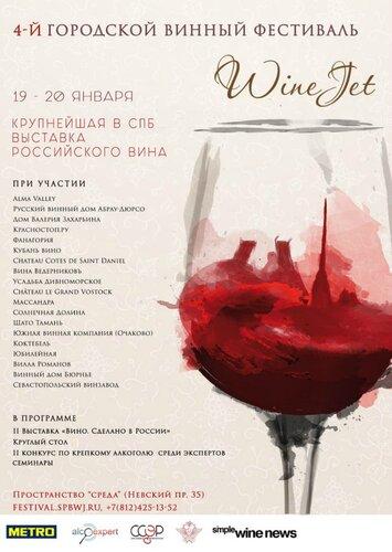 Приглашаем на фе�тиваль ро��ий�кого вина в Санкт-Петербурге