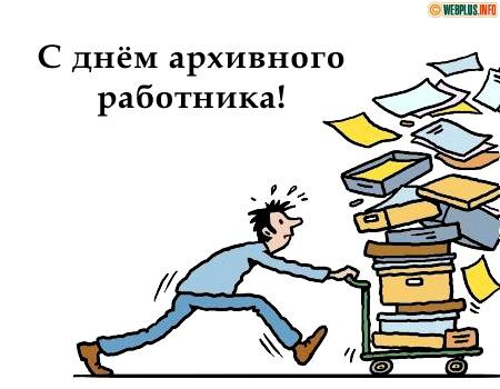 Открытки День архивного работника. Поздравляем