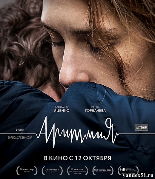 Аритмия (2017/WEB-DL/WEB-DLRip)