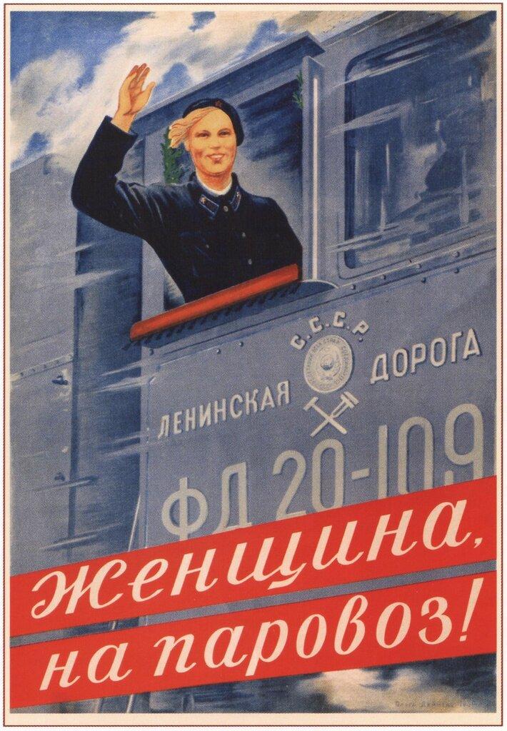 deineko-1939.jpg