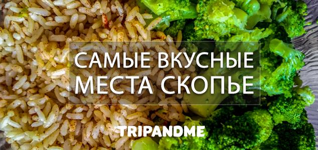Где поесть в Скопье