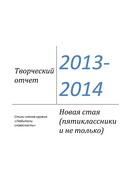 Новая стая творч отчет 2013-14.jpg