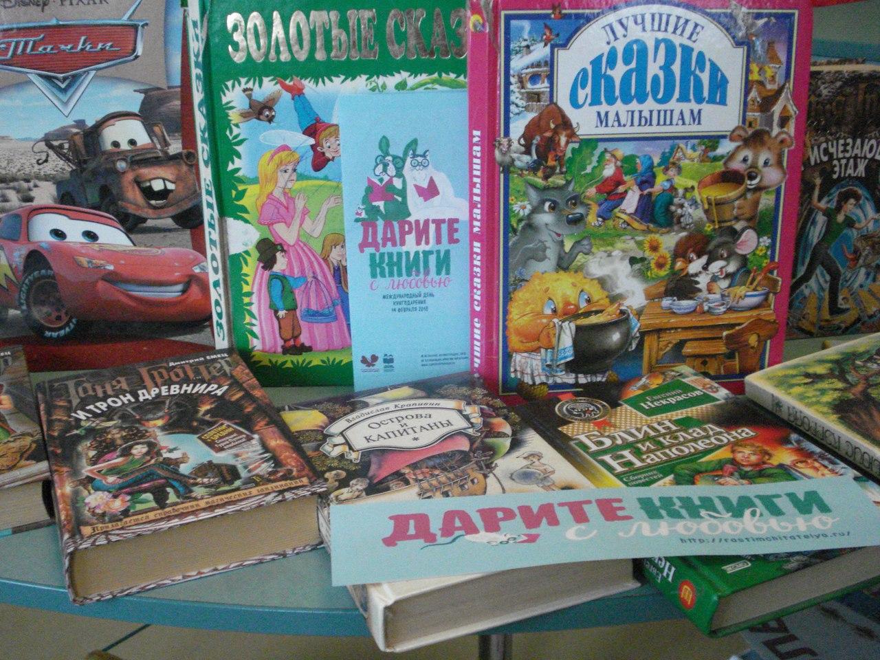 книга в добрые руки, донецкая республиканская библиотека для детей, сектор организации досуга детей, дарите книги с любовью, день книгодарения